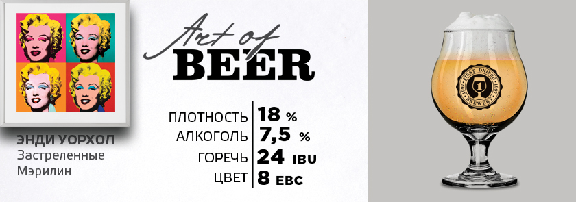 FDB Art of Beer Andy Warhol в Море Пива