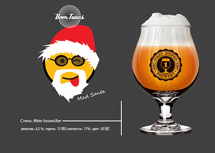 FDB Beer Tunes Mad Santa в Море Пива