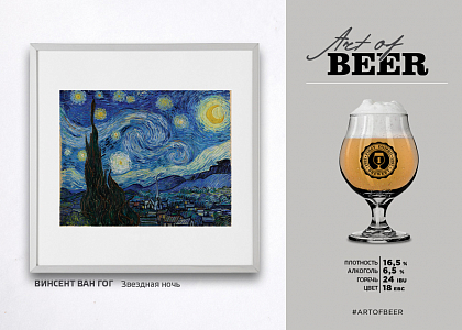 FDB Art of Beer Vincent van Gogh в Море Пива