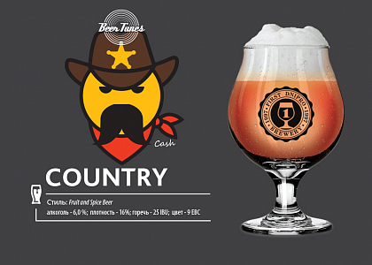 FDB Beer Tunes Country в Море Пива