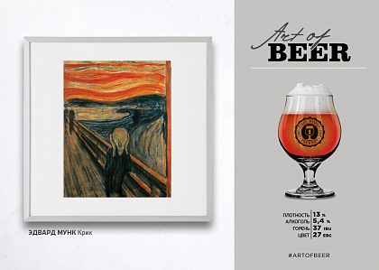 FDB ART OF BEER Edvard Munch в Море Пива