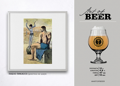 FDB Art of Beer Pablo Picasso в Море Пива