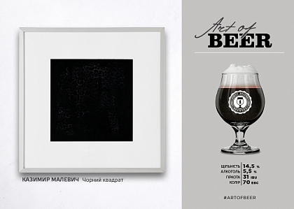 FDB Art of Beer Kazimir Malevich в Море Пива