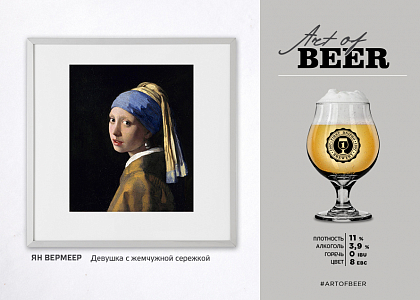 FDB Art of Beer Johannes Vermeer в Море Пива