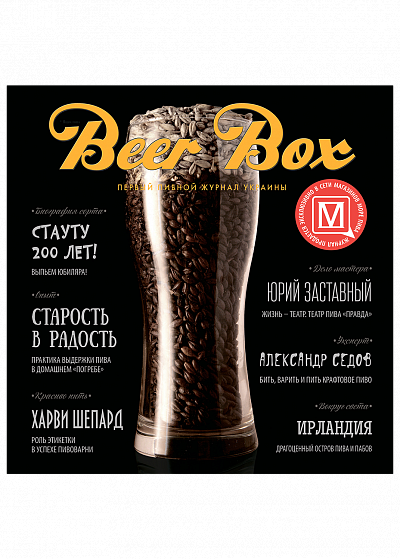 Beer Box (II квартал 2017)