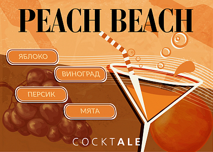 CocktAle «Peach Beach» в Море Пива