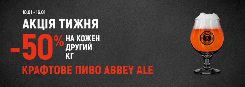 «Abbey Ale» по супер ціні!
